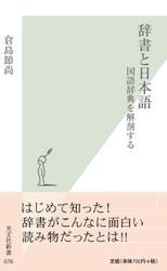 辞書と日本語~国語辞典を解剖する~