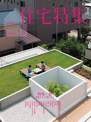 新建築住宅特集 (2014年8月号)