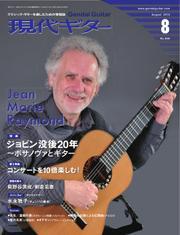 現代ギター (2014年8月号)