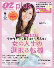 OZ plus(オズプラス) (2014年9月号)