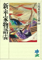 新・平家物語(十四)