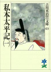 私本太平記(一)