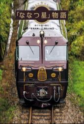 「ななつ星」物語 めぐり逢う旅と「豪華列車」誕生の秘話