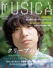 MUSICA(ムジカ) (2014年8月号)