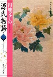 円地文子の源氏物語 巻一(わたしの古典シリーズ)