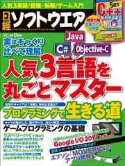 日経ソフトウエア (2014年9月号)