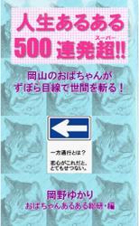 人生あるある500連発超!!~岡山のおばちゃんがずぼら目線で世間を斬る!~