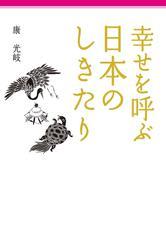 幸せを呼ぶ 日本のしきたり