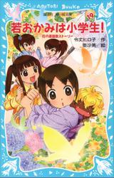若おかみは小学生!(19)  花の湯温泉ストーリー