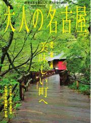 大人の名古屋 (Vol.27)
