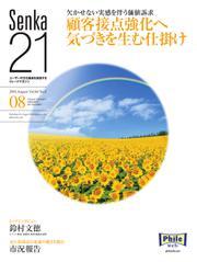 Senka21 (2014年8月号)