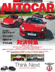 AUTO CAR JAPAN(オート・カー・ジャパン) (2014年08月号)