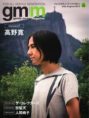 Gentle music magazine vol.20