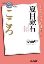 NHK「100分de名著」ブックス 夏目漱石 こころ