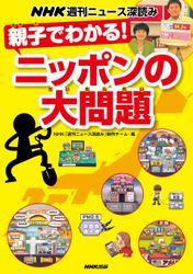 NHK週刊ニュース深読み 親子でわかる!ニッポンの大問題