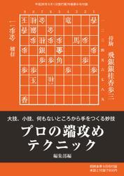 将棋世界 付録 (2014年9月号)