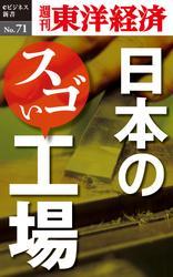 日本のスゴい工場 週刊東洋経済eビジネス新書No.71