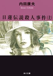 日蓮伝説殺人事件(上)