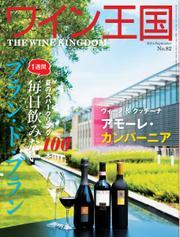 ワイン王国 (2014年9月号)