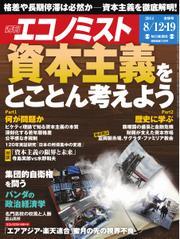 エコノミスト (2014年8月12・19日)