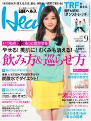 日経ヘルス (2014年9月号)