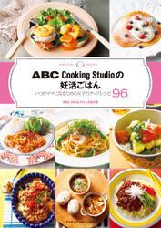 ABC Cooking Studioの妊活ごはん いつかママになるための女子力アップレシピ 96