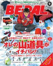 BE-PAL(ビーパル) (2014年9月号)