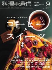 料理通信 (2014年9月号)