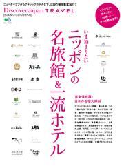 別冊Discover Japan TRAVEL いま泊まりたいニッポンの名旅館&一流ホテル (2014/07/16)