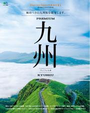 別冊Discover Japan TRAVEL プレミアム九州 (2014/07/16)