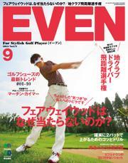 EVEN(イーブン) (Vol.71)