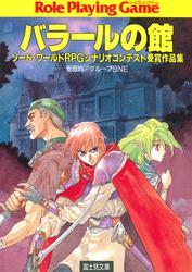ソード・ワールドRPGシナリオコンテスト受賞作品集