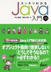 スッキリわかるJava入門 第2版
