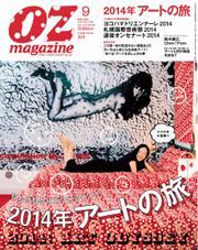 OZ magazine (オズマガジン) (2014年9月号)