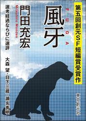 風牙-Sogen SF Short Story Prize Edition-
