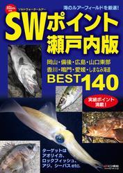SWポイント瀬戸内版BEST140