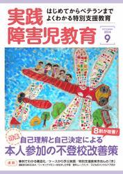 実践障害児教育 (9月号)