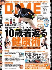 DIME(ダイム) (2014年10月号)