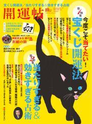開運帖(かいうんちょう) (2014年10月号)