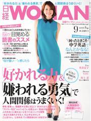 日経ウーマン (2014年9月号)
