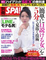 別冊SPA![出会える/ヤレる]男を作る超最新理論 (2014/08/08)