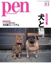 Pen(ペン) (2014年9月1日)