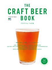 別冊Discover Japan THE CRAFT BEER BOOK クラフトビールの本 (2014/08/06)