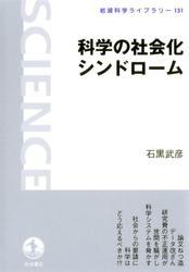 科学の社会化シンドローム