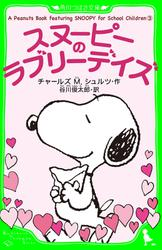 A Peanuts Book featuring SNOOPY for School Children (3) スヌーピーのラブリーデイズ
