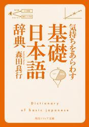 気持ちをあらわす「基礎日本語辞典」