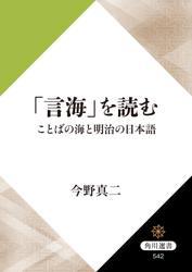 「言海」を読む ことばの海と明治の日本語