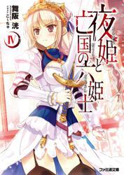 夜姫と亡国の六姫士IV