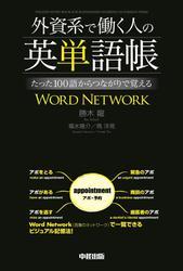 外資系で働く人の英単語帳 たった100語からつながりで覚えるWORD NETWORK