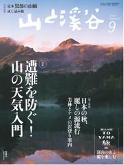 山と溪谷 (通巻953号)